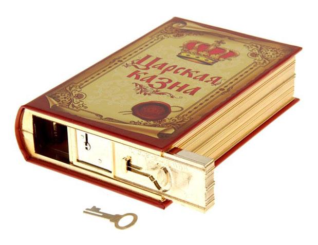 Книга-сейф с ключом