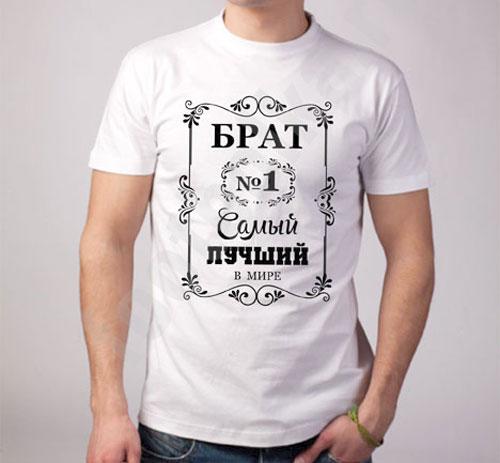 """Футболка """"Лучший брат"""""""