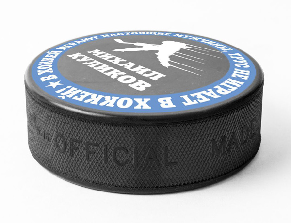 Именная хоккейная шайба