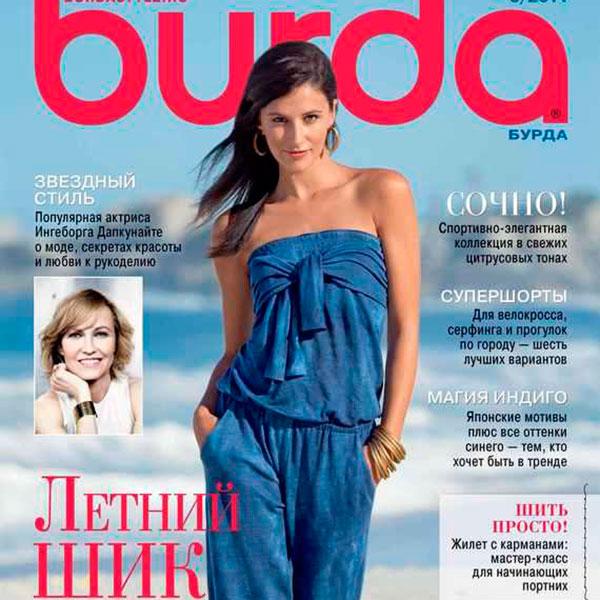 Годовая подписка на журналы о модных новинках и направлениях