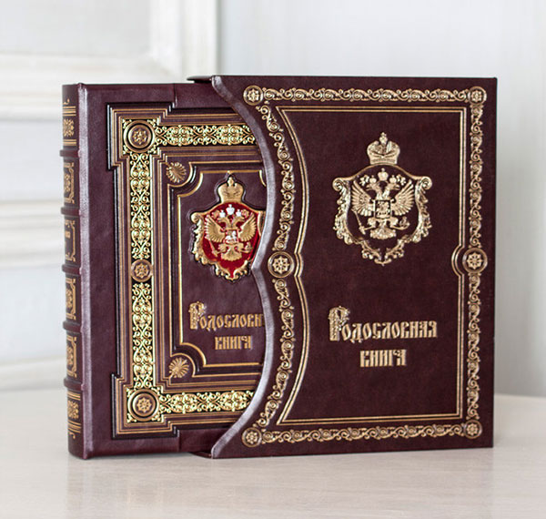 Родословная книга в футляре