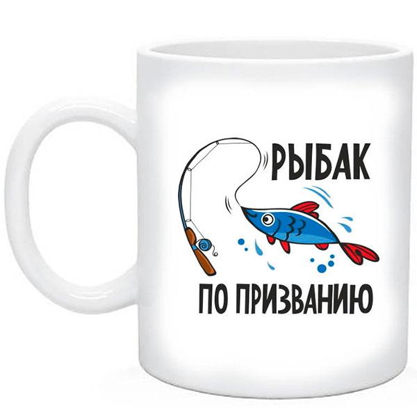 Походная кружка с надписью «Самый удачный рыбак»