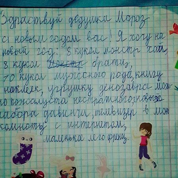 Письмо доброму Дедушке Морозу