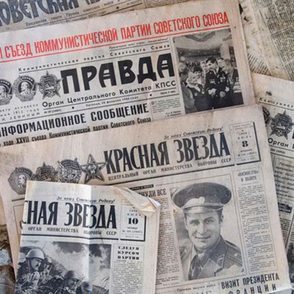 Эффектная копия газеты