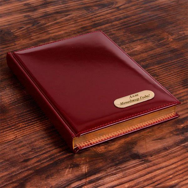 Датированный ежедневник в эксклюзивной кожаной обложке с гравировкой или тиснением