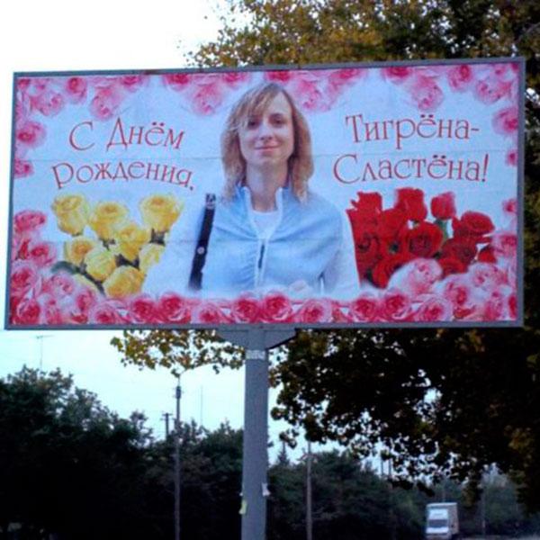 Семейное поздравление на билборде