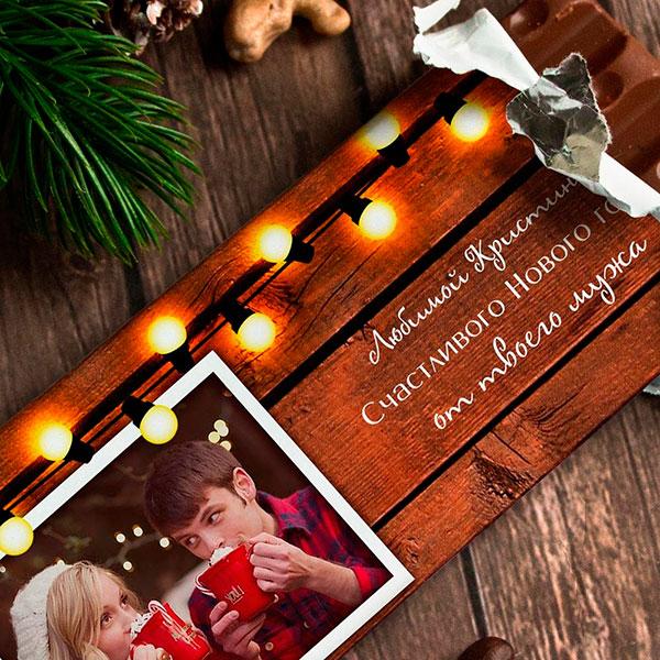 Шоколадка с именем жены и теплым пожеланием