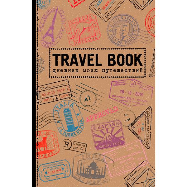 Специальный дневник путешественника