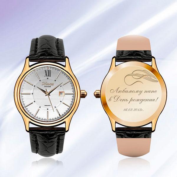 Наручные часы с именной гравировкой