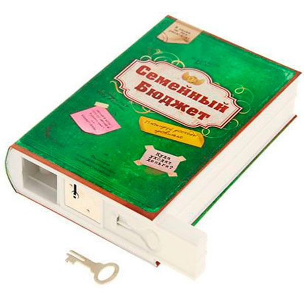 Книга-сейф «Семейный бюджет»
