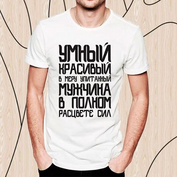 Забавная футболка