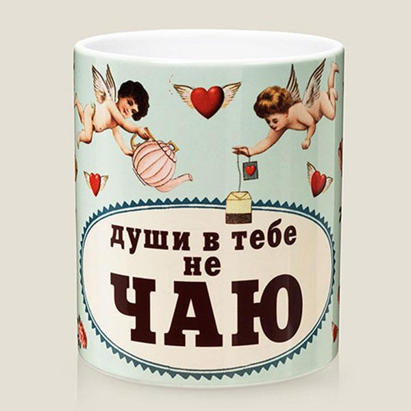 Кружка «Души в тебе не чаю»