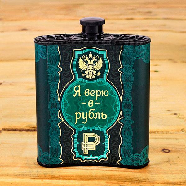 Фляжка с надписью «Я верю в рубль»