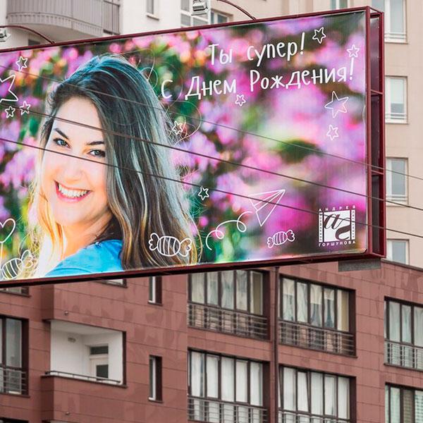 Поздравление с фотографией именинницы на билборде рядом с домом