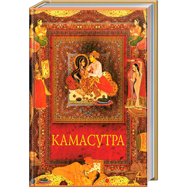 Камасутра в подарочном издании