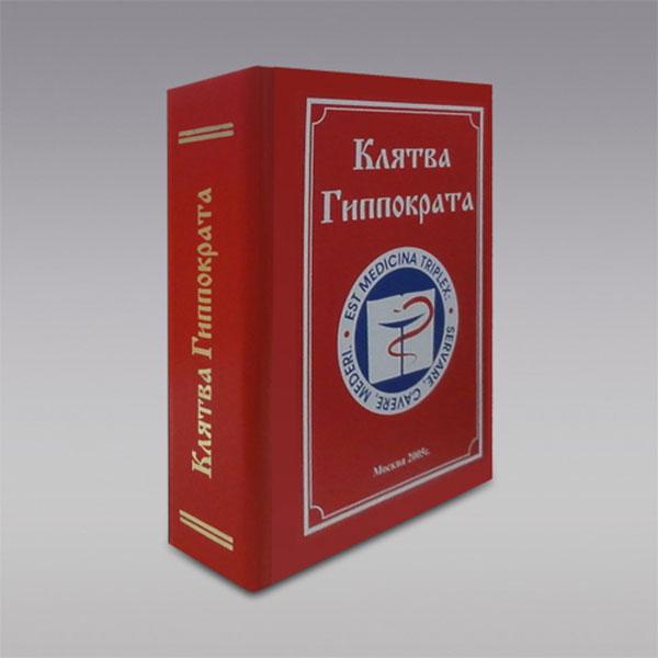 Необычная книга под названием «Клятва Гиппократа»