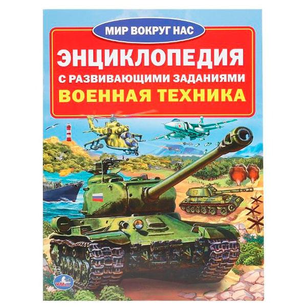 Военная познавательная энциклопедия