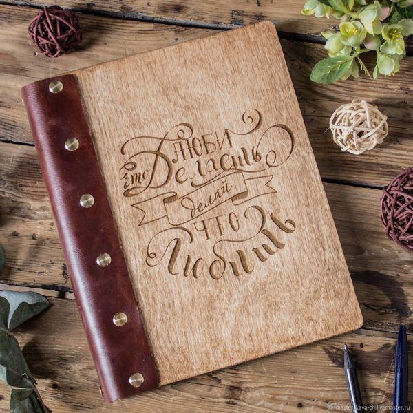 Ежедневник в деревянной обложке